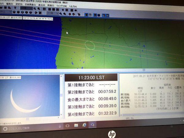 月の影の現在位置や残り時間は画面で確認しながらご案内